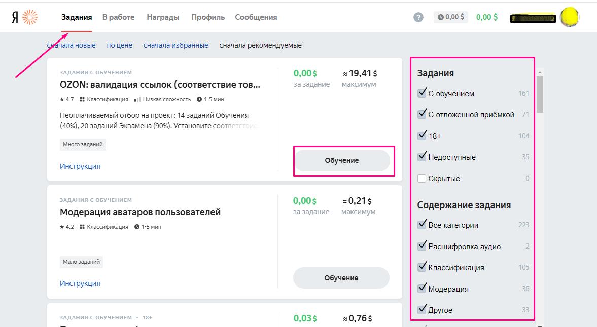 Картинка страницы сайта Яндекс.Толока