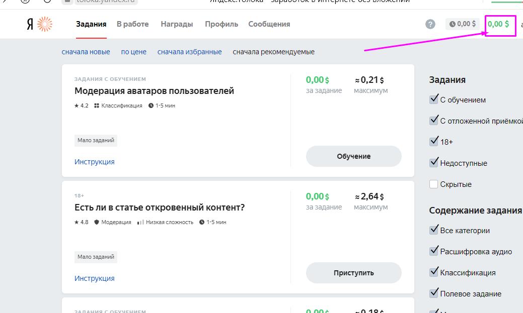 Картинка страницы Яндекс.Толока