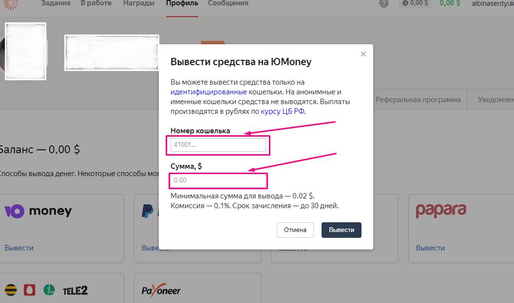 Картинка вывода денег на Яндекс.Толока