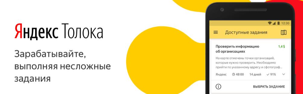 Заработок в интернете Яндекс.Толока