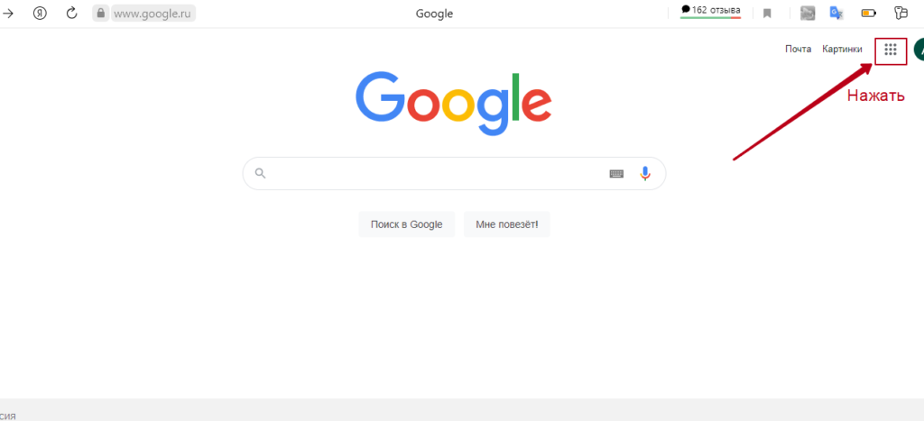 Гугл.Диск
